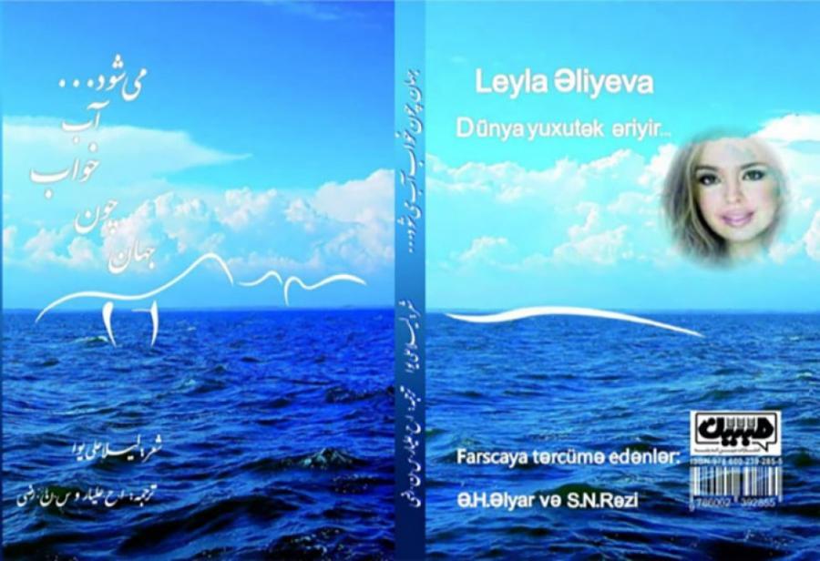 Leyla Əliyevanın divanı Tehranda fars dilində nəşr olundu